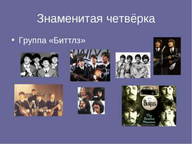 Знаменитая четвёрка Группа «Биттлз»