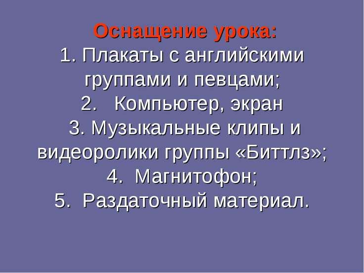 Оснащение урока: 1. Плакаты с английскими группами и певцами; 2. Компьютер, э...