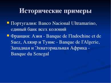 Исторические примеры Португалия: Banco Nacional Ultramarino, единый банк всех...