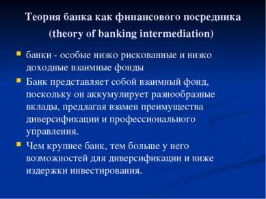 Теория банка как финансового посредника (theory of banking intermediation) ба...