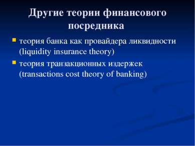 Другие теории финансового посредника теория банка как провайдера ликвидности ...