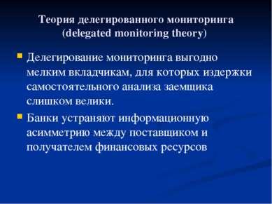 Теория делегированного мониторинга (delegated monitoring theory) Делегировани...