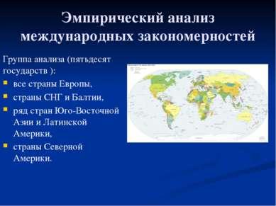 Эмпирический анализ международных закономерностей Группа анализа (пятьдесят г...
