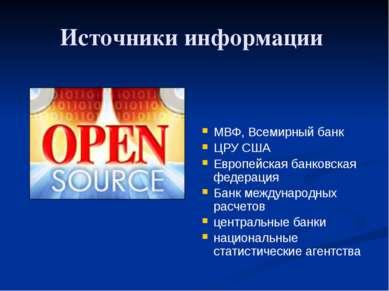 Источники информации МВФ, Всемирный банк ЦРУ США Европейская банковская федер...