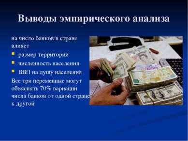 Выводы эмпирического анализа на число банков в стране влияет размер территори...