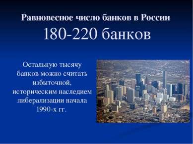 Равновесное число банков в России 180-220 банков Остальную тысячу банков можн...