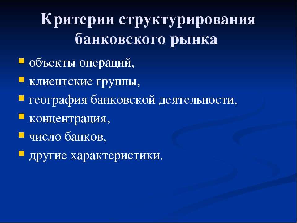 Критерии структурирования банковского рынка объекты операций, клиентские груп...