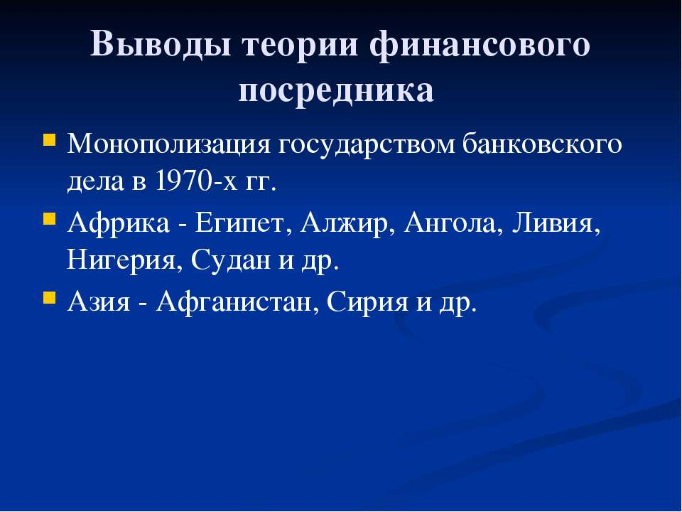 Выводы теории финансового посредника Монополизация государством банковского д...