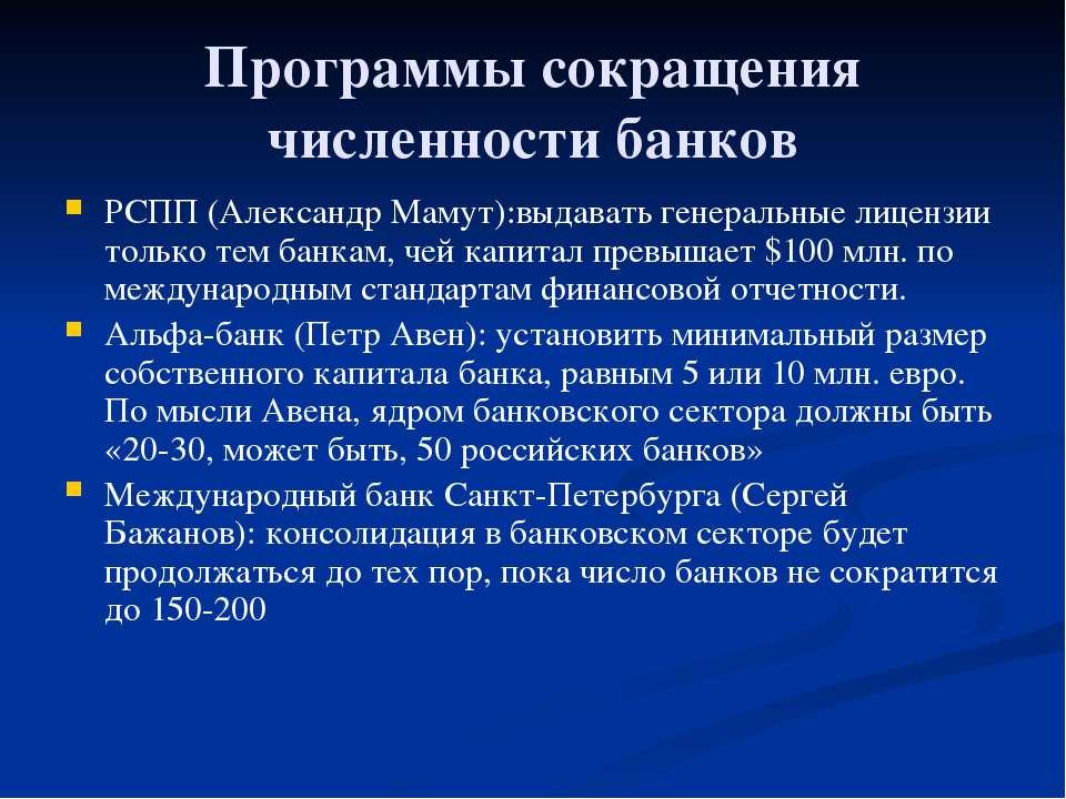 Программы сокращения численности банков РСПП (Александр Мамут):выдавать генер...