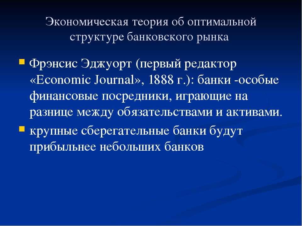 Экономическая теория об оптимальной структуре банковского рынка Фрэнсис Эджуо...