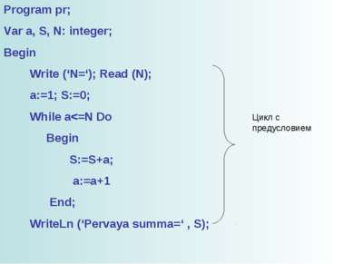 Program pr; Var a, S, N: integer; Begin Write ('N='); Read (N); a:=1; S:=0; W...