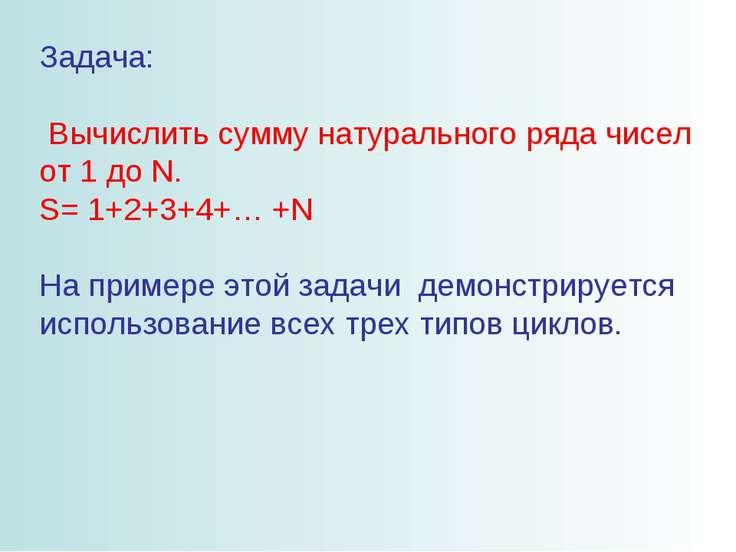 Задача: Вычислить сумму натурального ряда чисел от 1 до N. S= 1+2+3+4+… +N На...