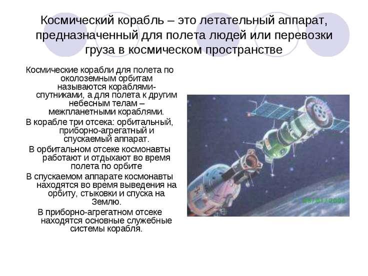 Космический корабль – это летательный аппарат, предназначенный для полета люд...
