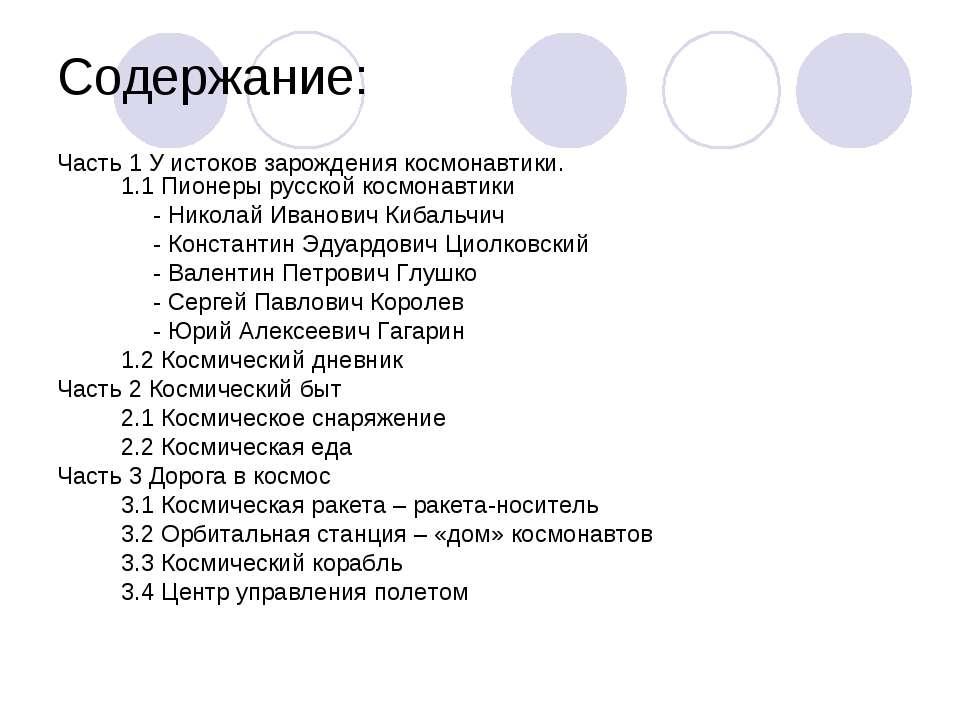 Содержание: Часть 1 У истоков зарождения космонавтики. 1.1 Пионеры русской ко...