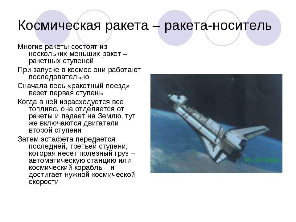 Космическая ракета – ракета-носитель Многие ракеты состоят из нескольких мень...