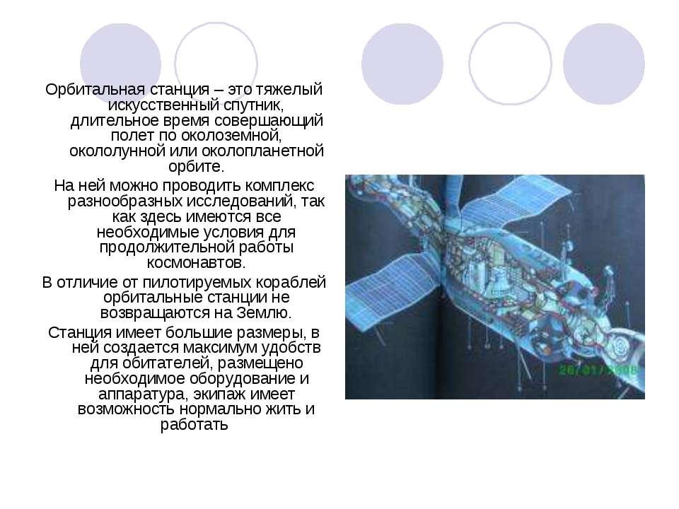 Орбитальная станция – это тяжелый искусственный спутник, длительное время сов...