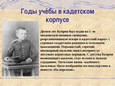 Годы учёбы в кадетском корпусе Десяти лет Куприн был отдан во 2 –ю московскую...