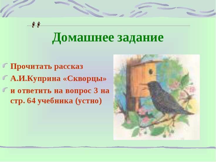 Домашнее задание Прочитать рассказ А.И.Куприна «Скворцы» и ответить на вопрос...