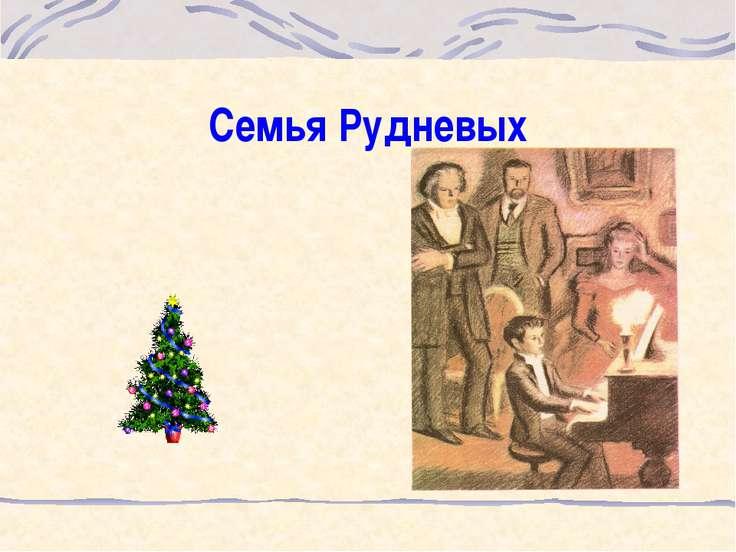 Семья Рудневых