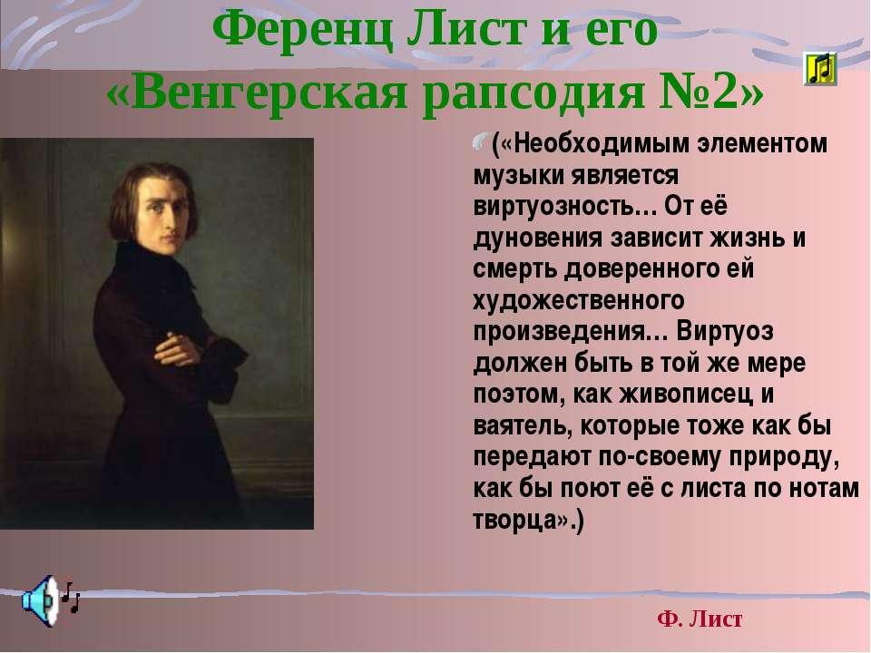 Ференц Лист и его «Венгерская рапсодия №2» («Необходимым элементом музыки явл...