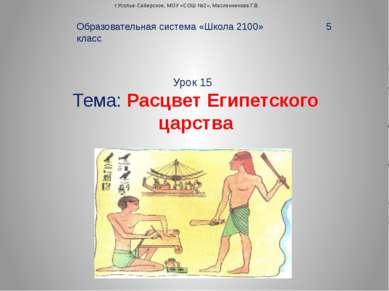 Образовательная система «Школа 2100» 5 класс Урок 15 Тема: Расцвет Египетског...