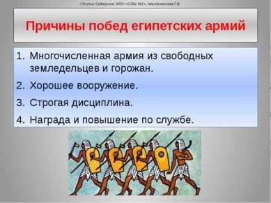 Причины побед египетских армий Многочисленная армия из свободных земледельцев...