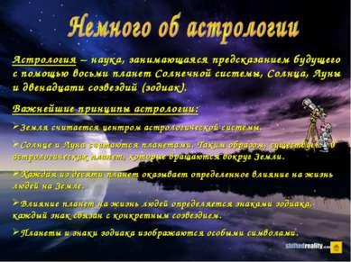 Астрология – наука, занимающаяся предсказанием будущего с помощью восьми план...