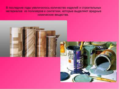 В последние годы увеличилось количество изделий и строительных материалов из ...