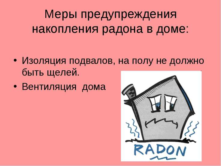Меры предупреждения накопления радона в доме: Изоляция подвалов, на полу не д...