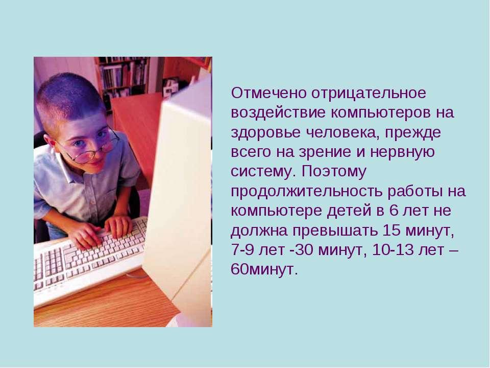 Отмечено отрицательное воздействие компьютеров на здоровье человека, прежде в...