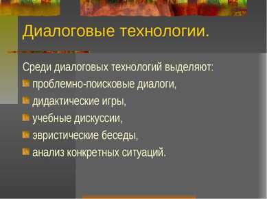 Диалоговые технологии. Среди диалоговых технологий выделяют: проблемно-поиско...
