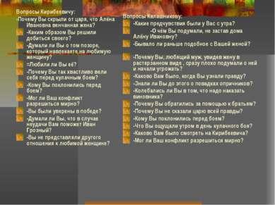 Вопросы Кирибеевичу: -Почему Вы скрыли от царя, что Алёна Ивановна венчанная ...