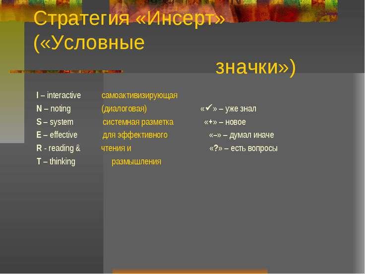 Стратегия «Инсерт» («Условные значки») I – interactive самоактивизирующая N –...