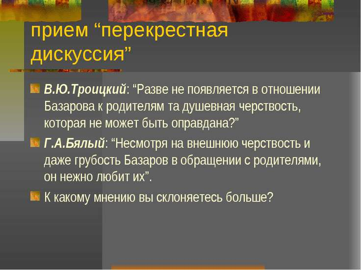 """прием """"перекрестная дискуссия"""" В.Ю.Троицкий: """"Разве не появляется в отношении..."""