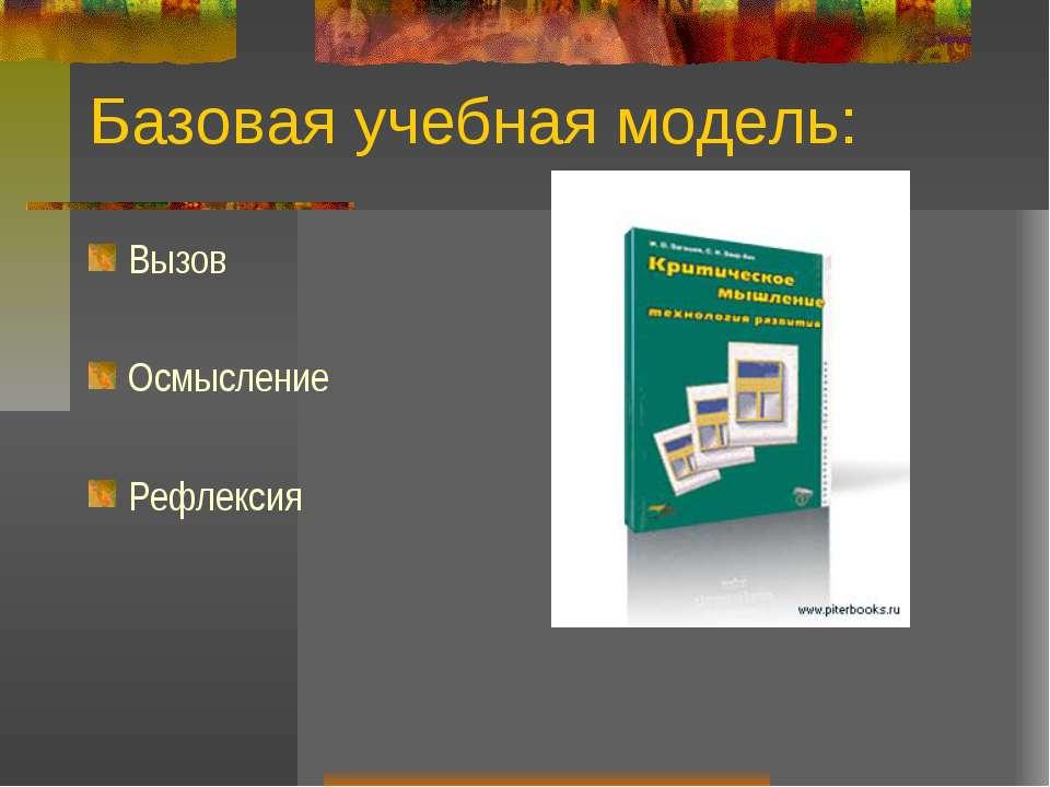 Базовая учебная модель: Вызов Осмысление Рефлексия