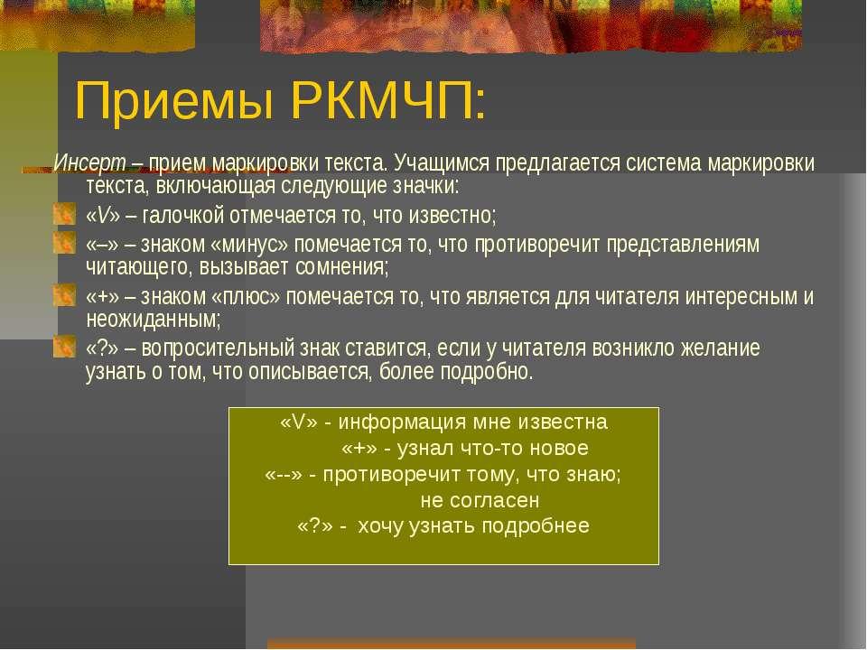 Приемы РКМЧП: Инсерт – прием маркировки текста. Учащимся предлагается система...