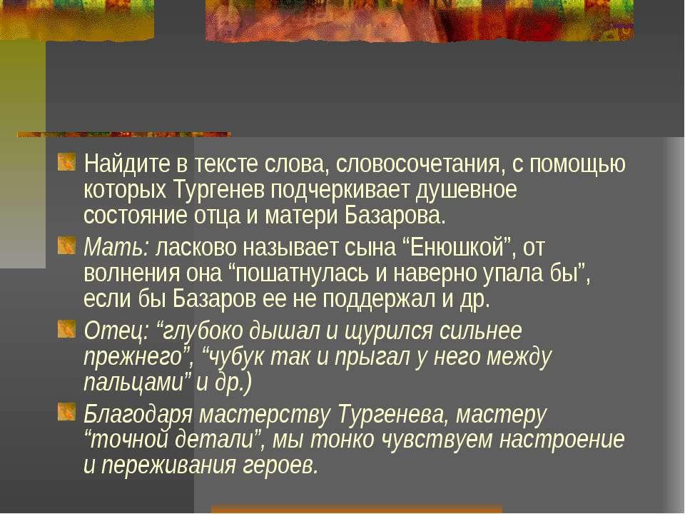 Найдите в тексте слова, словосочетания, с помощью которых Тургенев подчеркива...