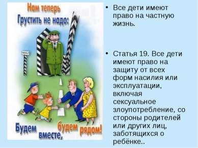 Все дети имеют право на частную жизнь. Статья 19. Все дети имеют право на защ...