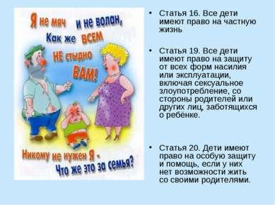 Статья 16. Все дети имеют право на частную жизнь Статья 19. Все дети имеют пр...