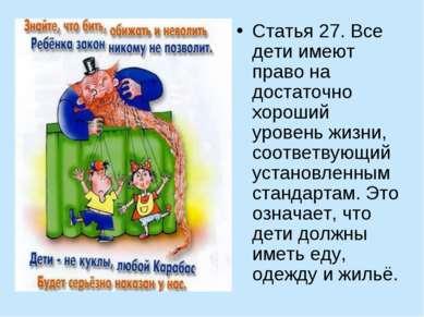 Статья 27. Все дети имеют право на достаточно хороший уровень жизни, соответв...