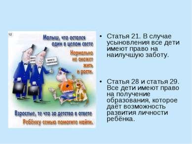Статья 21. В случае усыновления все дети имеют право на наилучшую заботу. Ста...