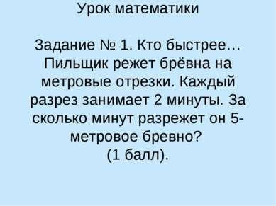 Урок математики Урок математики Задание № 1. Кто быстрее… Пильщик режет брёвн...
