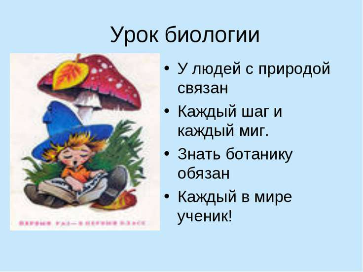 Урок биологии У людей с природой связан Каждый шаг и каждый миг. Знать ботани...