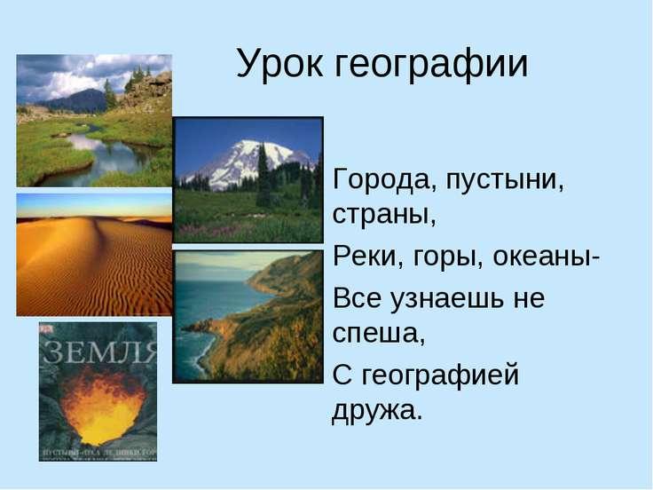 Урок географии Города, пустыни, страны, Реки, горы, океаны- Все узнаешь не сп...