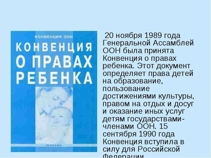20 ноября 1989 года Генеральной Ассамблей ООН была принята Конвенция о правах...