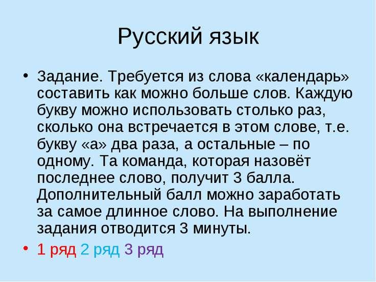 Русский язык Задание. Требуется из слова «календарь» составить как можно боль...