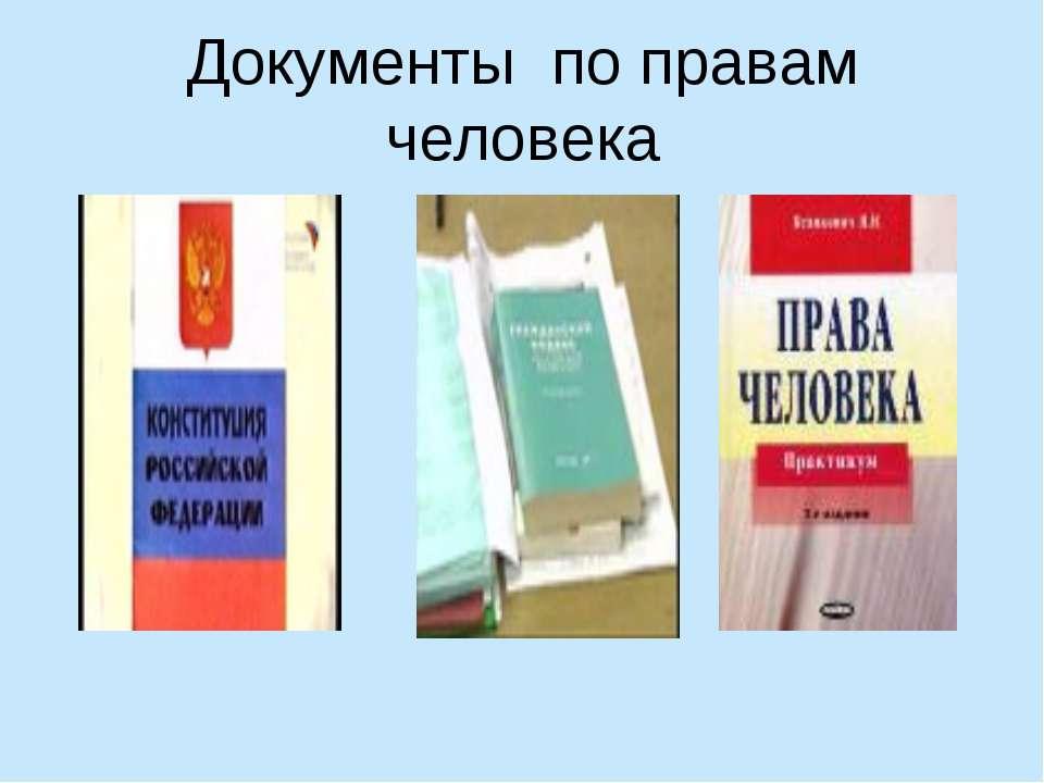 Документы по правам человека