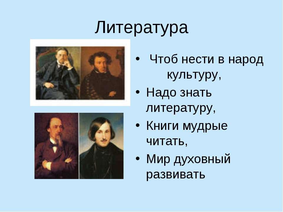 Литература Чтоб нести в народ культуру, Надо знать литературу, Книги мудрые ч...