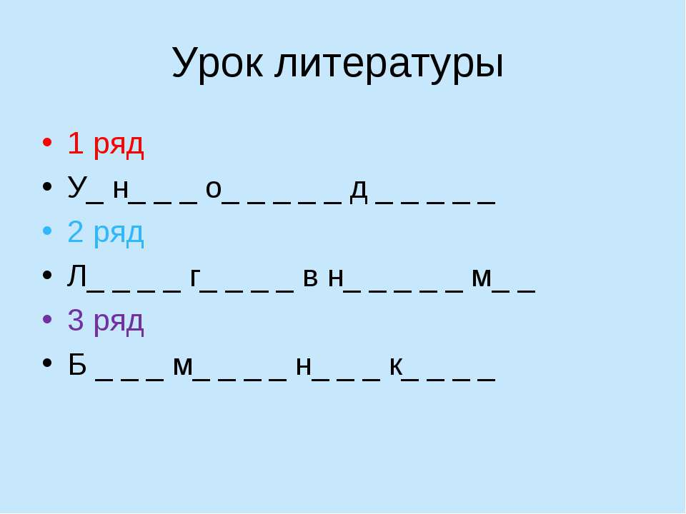 Урок литературы 1 ряд У_ н_ _ _ о_ _ _ _ _ д _ _ _ _ _ 2 ряд Л_ _ _ _ г_ _ _ ...
