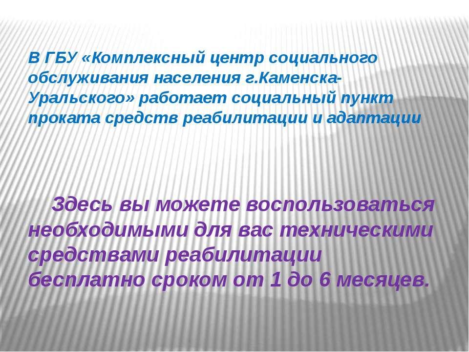 В ГБУ «Комплексный центр социального обслуживания населения г.Каменска-Уральс...